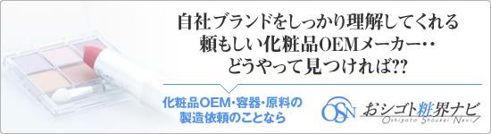 化粧品oemメーカー.jpg