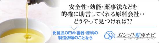 原料会社.jpg