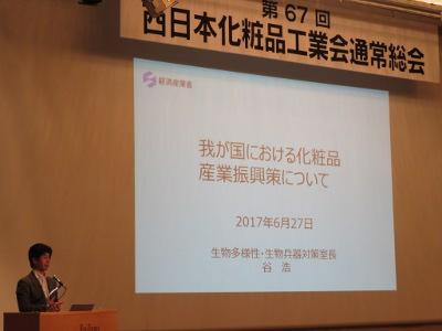 西化工、第67回総会で日本化粧品...