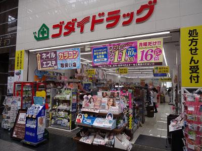 ゴダイ 薬局 姫路 ゴダイドラッグみゆき通り店、エステとネールの融合で差別化 - 化粧品