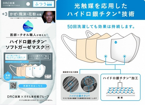 マスク チタン 医師が考えたハイドロ銀チタンマスクを全32商品と比較!口コミや評判を実際に使ってレビューしました!